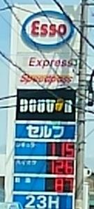 ガソリン代.jpg